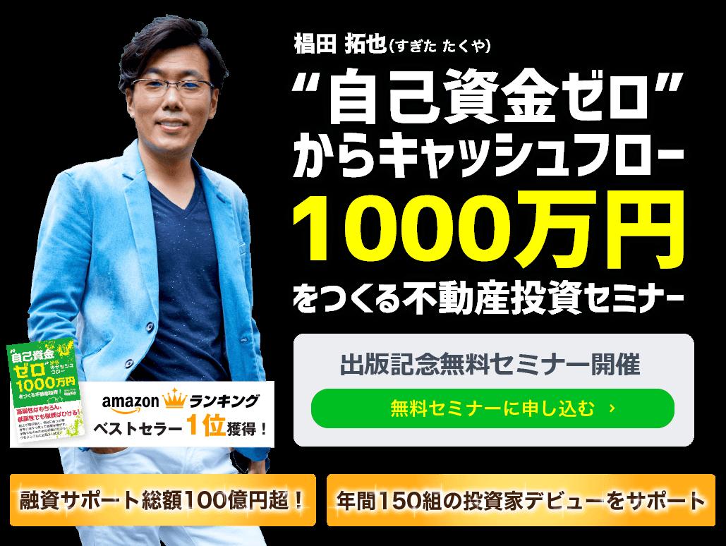 自己資金ゼロからキャッシュフロー1000万円をつくる不動産投資セミナー