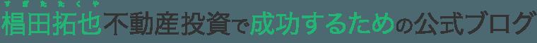 椙田拓也不動産投資で成功するための公式ブログ